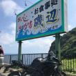 2017/07/19.20 @伊豆と奥多摩