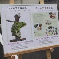 京都でキノコ巡り