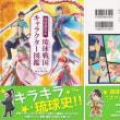 琉球歴女の琉球戦国キャラクター図鑑、について1