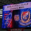 【PSM】FC東京vs横浜「勇猛果敢」@味スタ