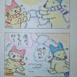 まるココの日々(103)