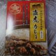NHK「おんな城主直虎」便乗企画 其の七 出世城カレー『赤の直虎』