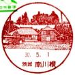 ぶらり旅・南川根郵便局(茨城県笠間市)