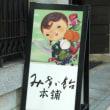 上田市立美術館・上田城跡公園と別所温泉を訪ねる①(長野)