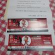 ロアッソ熊本vs徳島ヴォルティスのチケット当選!