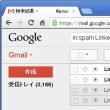 GMail の迷惑メールフィルタは よく働く ほんと! Gmail Spam Filter Works Well.