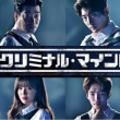 クリミナル・マインド : KOREA