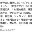 2019「ケイダッシュ」グループの新年会にジェジュン~ ^ ^