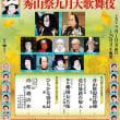 平成29年(2017)9月 歌舞伎座 秀山祭九月大歌舞伎