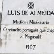 ルイス・デ・アルメイダ渡来記念碑