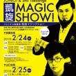 ジョニオ&高重翔 凱旋マジックショー開催