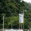 プーさん 島根県安来市 広瀬温泉に立ち寄り入浴したんだよおおう