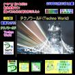 【新曲発表記念クイズ4】[テクノワールド]【う山TV】[2018年10月20日]