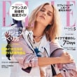 『ELLE japon(エル・ジャポン) 』5月号