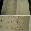 算数のテストの問題が・・・