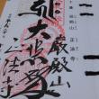 坂東三十三カ所 10番 正法寺(岩殿観音)
