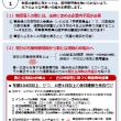 労基法改正⑤