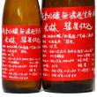 ◆日本酒◆岐阜県・千代菊 光琳(こうりん)純米無濾過生原酒 彗星