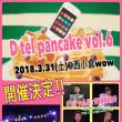 D tel pancake vol.6 開催決定!!!