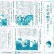 日本共産党「きのせ明子県政レポート12月号」をアップロードしました
