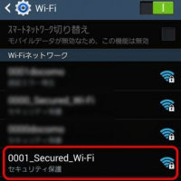 ocnモバイルoneの契約で無料WiFiを使う(0001_Secured_WiFi)