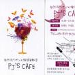自然派ワイン×横須賀野菜 PJ'S CAFE 2018/11/9訪問