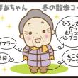【イラストブログ】第30回 冬のおさんぽ