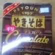 ペヤング:チョコレート味。