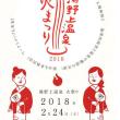 2018年大内宿、湯野上温泉のイベント会津鉄道の途中下車のひとり旅