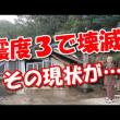 ネットの反応が【地震でもないのに倒れる家に住んでりゃ~震度1でも怖いだろ】容赦ない日本の気象庁!韓国地震の震度発表にフェイントをかけ韓国の面子を完全粉砕!