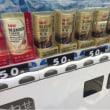 50円 (´⊙ω⊙`)