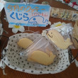 くまさんのぼうけん8/20 シフォンケーキとクッキーのお店うさぎとみかん