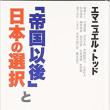 【旧作】「帝国以後」と日本の選択【斜め読み】