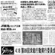 伝統ある「栄総行動」、(株)明治中部支社、みずほ名古屋支店に争議解決求め要請