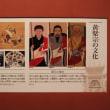 長崎歴史文化博物館・その5