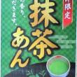 季節は春から初夏へ たい焼き季節あん「桜あん」から「宇治抹茶あん」へ