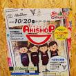 AKISHOP2018