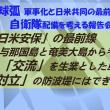 琉球弧 軍事化と日米共同の最前線への自衛隊配備を考える報告会