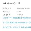 """フィードバックHUBで「Windows10 Insider Preview Build 16291」 の情報を見てアップデートしたら、その先の """"Build 16294"""" になっていました。"""