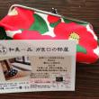 ご案内 : 和美一品 がま口の部屋-3月29日(木)~4月1日(日)