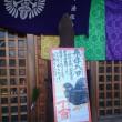 そうだ行こう、京都への旅(8) 養源院・法住寺
