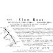 尾仲浩二写真展/写真集 Slow Boat   POETIC SCAPE