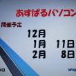 あすぱるPC-'18.12.14