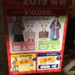 ぐんまの初売り2019、ケヤキウォーク