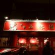 人気の中華店でお食事会