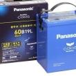 Battery for VAMOS