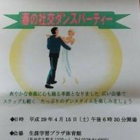 長井partyのお知らせ