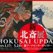 森アーツセンターギャラリー 『新・北斎展 HOKUSAI UPDATED』