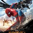 スパイダーマン:ホームカミング @新宿TOHO 08/12/17