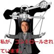 急激に軍国化を推進する安倍晋三は、アメリカの操り人形!!